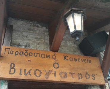 """""""Vikoyiatros"""" The doctor of Vikos gorge"""