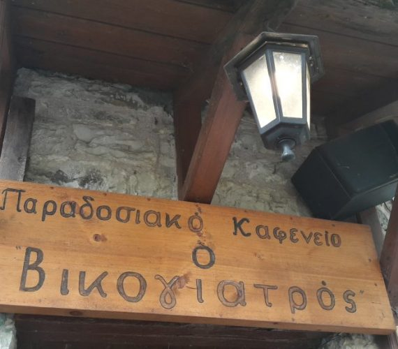 """Vikoyiatros"" The doctor of Vikos gorge"
