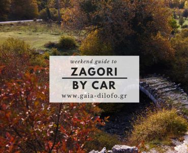 Roadtrip: Δίλοφο – Κήποι – Κουκούλι – Καπέσοβο – Τσεπέλοβο – Δίλοφο